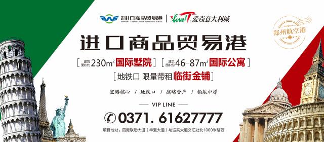 郑州|世航进出口商品贸易港